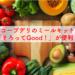 【二児ママ推奨】コープデリのミールキット「そろってGood!」って便利?作りやすさ、味、コスパなどを購入レビュー!